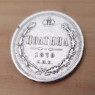 Полтина 1879 г.