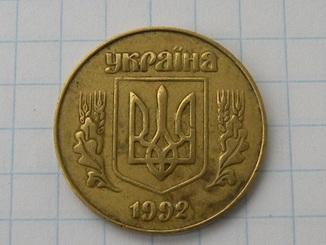 50 копеек 1992 года, 3(1)ВАг