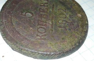 5 копеек 1802 г. ЕМ (Кольцевик)