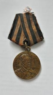 """Медаль """" Гордость России - Русский солдат. 1914 - 15 г. """""""