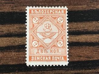 Белозерская земская Почта