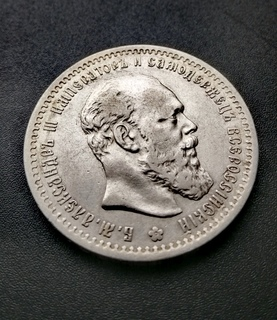 1 рубль 1891 г. Голова большая