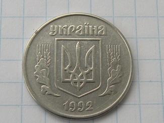 5 копеек 1992 года