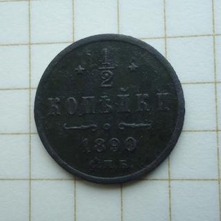 1/2 копейки 1890 с.п.б