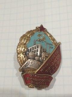 Знак Отличнику финансовой работы,   1946 г.
