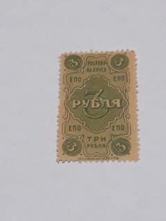 3 рубля Ростовского ЕПО 1923 г.
