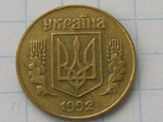 10 копеек 1992 года 1.34ЕАм