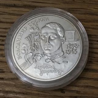 2 гривні Володимир Сосюра / Владимир Сосюра 1998