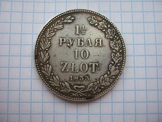 1 /1.2 Рубля 10 злотых 1833г.