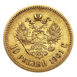 10 рублей 1901 года (АР).