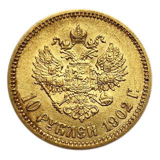 10 рублей 1902 года. AU.