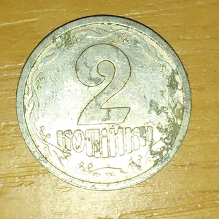 2 копейки,1994 года.