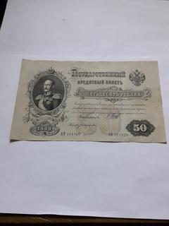 50 рублей 1899года