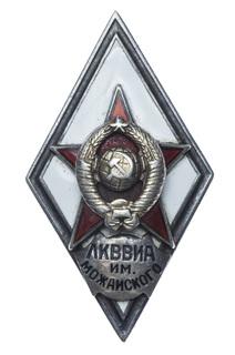 Ромб ЛКВВИА им. Можаиского