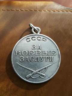 За Боевые заслуги  № 709481