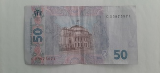 50 грн № СЛ5975971