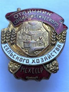 Отличник Сельского Хозяйства МСХ СССР