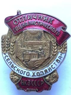 Отличник Сельского Хозяйства НКЗ СССР
