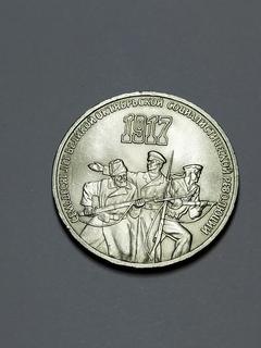3 рубля 1987 года 70 лет Октябрьской революции СССР идеал люкс