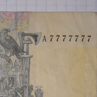 1 гривня ТА 7777777