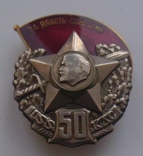 50 лет латышским стрелкам