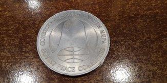 Монета разоружения 1988 года «1 рубль-доллар»