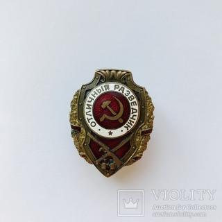 Отличный разведчик боевой Ш.М.З. НКПС