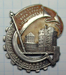 Знак Ветерану Бобрикстроя.1933г.