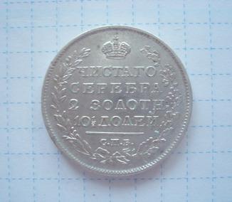 Россия 1817 полтина Александр I