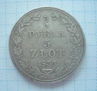 Россия 1836 3/4 рубля 5 злотых Николай I