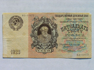 15000 рублей 1923 года  ЯЭ-11073