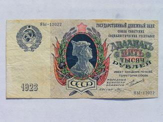 25000 рублей 1923 года  ЯЫ-12022
