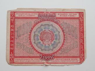 10000 рублей  1921 г.