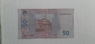 50 грн
