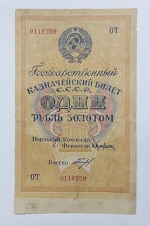 СССР 1 рубль золотом 1928 год