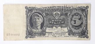СССР 5 рублей 1925 год