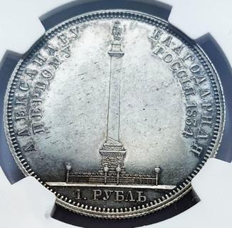 Рубль 1834 года (Александ. колона). NGC AU58