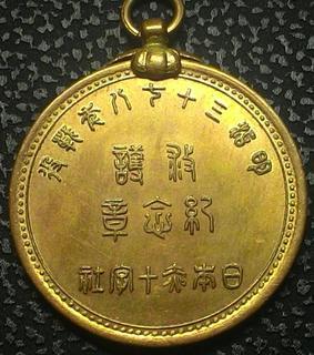 Япония медаль 1904 - 1905 год