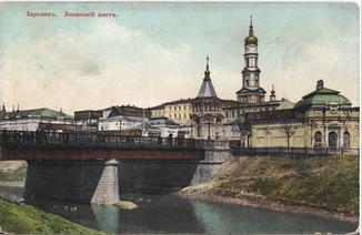 Харьков.Лопанский мост.издатель Гранберг в Стокгольме.