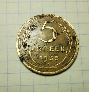 5 копійок 1935р. (старого образця)