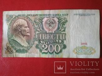 200 руб. 1991 г. АЕ 1922222