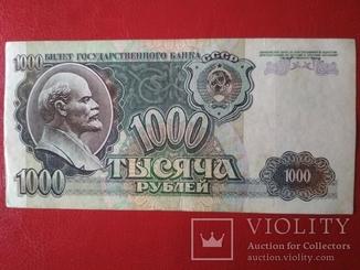 1000 рублей 1992  № BT 3099999