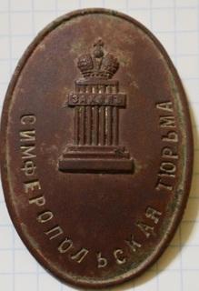 Должностной знак тюремного надзирателя Симферопольская тюрьма