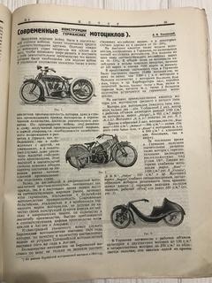 1925 Современные конструкции германских мотоциклов, Мотор