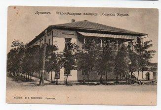 Луганкс. Старо-Базарная площадь. Земская Управа.