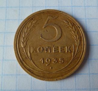5 копеек 1935 год СССР старый герб шт.2(1934)А
