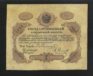 Российская Империя 1 Рубль 1865 / Ламанский - Эстеррейх - Попов /