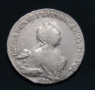 Рубль 1758г  вага 25.61гр.