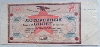 Лотерейный билет ОСОВИАХИМА, 1929 г.