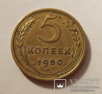 5 копеек 1950 года  шт.3.12